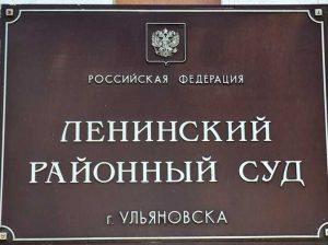 Ленинский районный суд г. Ульяновска 2