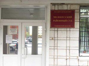 Мелекесский районный суд Ульяновской области 2
