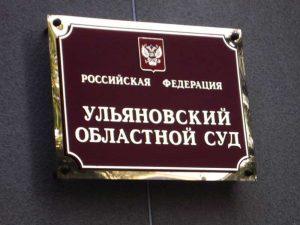 Ульяновский областной суд 2