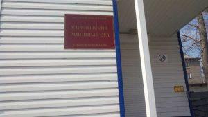 Ульяновский районный суд Ульяновской области 2